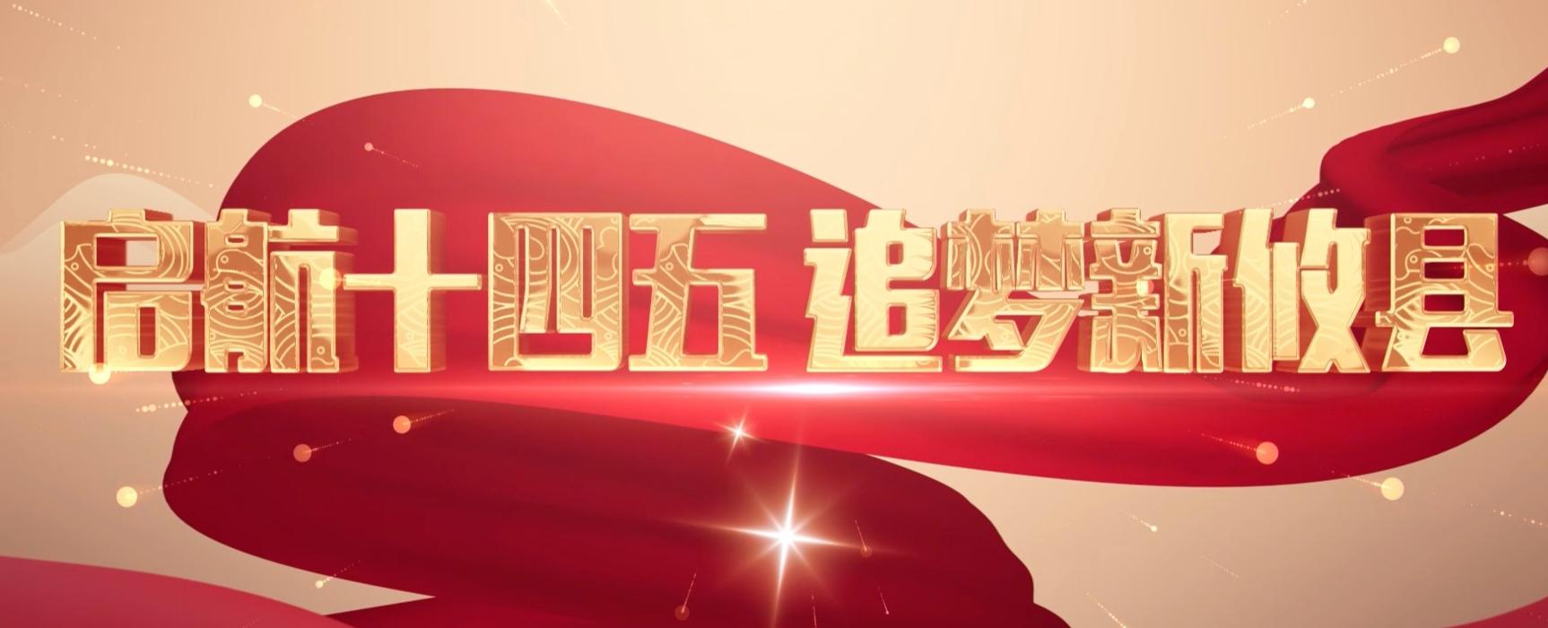 专题丨启航十四五 追梦新攸县